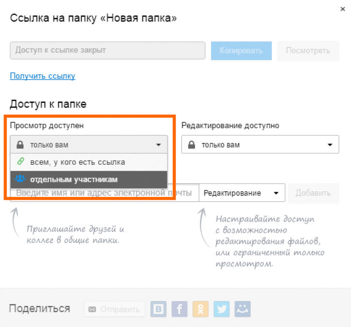On Облако Mail.Ru, you can control who can read or play your files.
